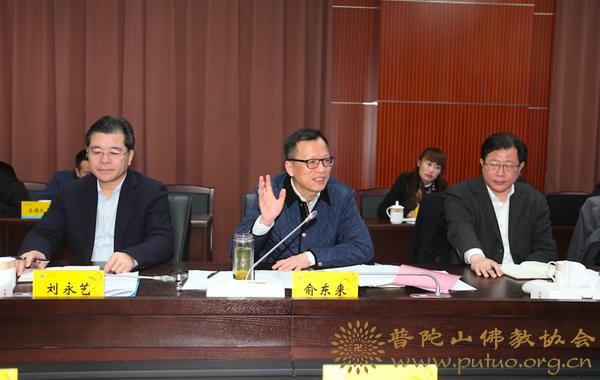 俞东来书记对观音法界建设工作作出指示