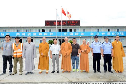 普陀山佛教协会观音法界工程指挥部举行警务室挂牌仪式