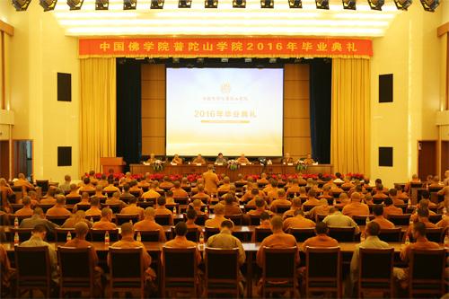 中国佛学院普陀山学院隆重举行2016年毕业典礼