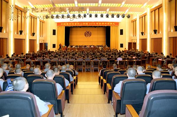 中国佛学院普陀山学院2016秋季开学典礼在学院国际会议中心举行