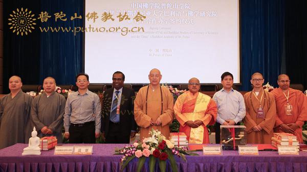 中国佛学院普陀山学院与斯里兰卡凯拉尼亚大学巴利语与佛学研究院研究生合作办学签约仪式