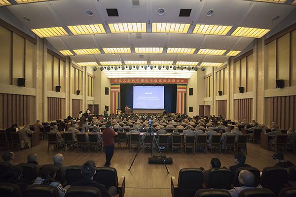 普陀山佛教文物科学研究与物证鉴定研讨会在中国佛学院普陀山学院隆重召开