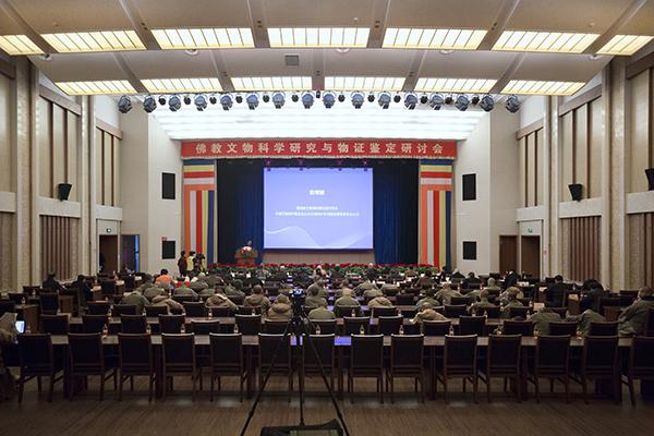 普陀山佛教文物科学研究与物证鉴定研讨会圆满闭幕