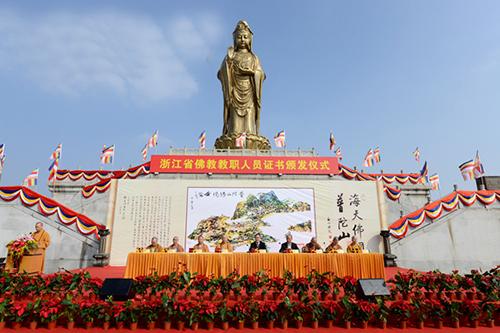 浙江省佛教教职人员证书颁发启动仪式在普陀山南海观音广场举行