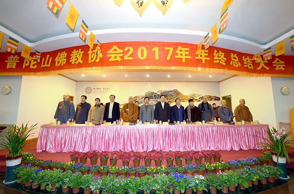 普陀山佛教协会2017年年终总结大会在普济禅寺隆重召开
