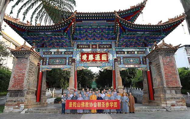 会长道慈大和尚率普陀山佛教协会第一组参学团赴云南参访交流