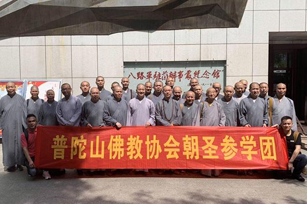 副会长惟航法师率普陀山佛教协会第二组参学团赴甘肃参访交流