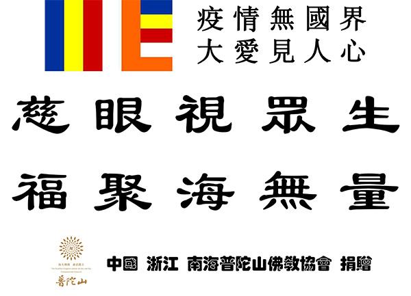 普陀山佛教协会向海外友好交流寺院捐赠防护口罩