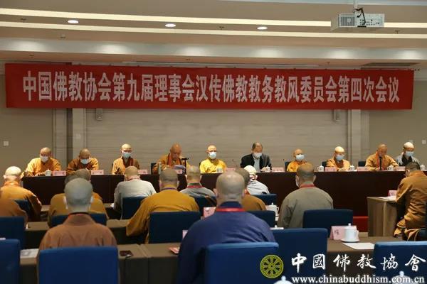 中国佛教协会第九届理事会汉传佛教教务教风委员会第四次会议暨汉传佛教教务教风建设研讨班在京举行