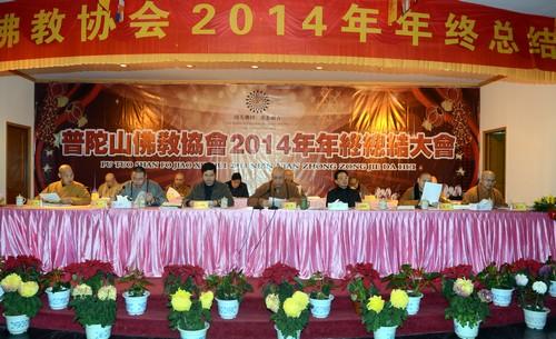 道慈会长在普陀山佛教协会2014年年终总结大会上的讲话