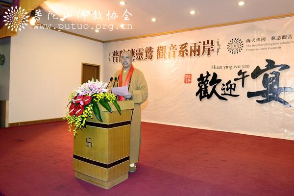 道慈会长在普陀山欢迎台湾灵鹫山佛教团午宴上的致辞