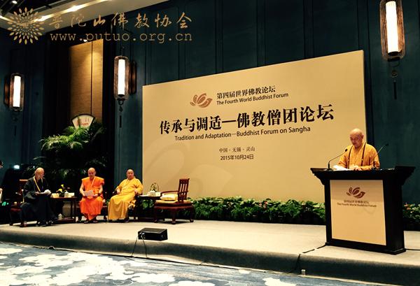 道慈会长在第四届世界佛教论坛作主旨发言