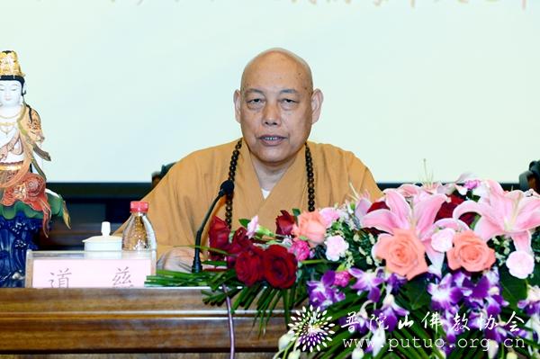 道慈会长在中国佛学院普陀山学院2013级预科班毕业典礼上的讲话