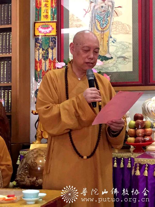 道慈会长在普陀山佛教协会向台湾万福禅寺捐赠仪式上的讲话