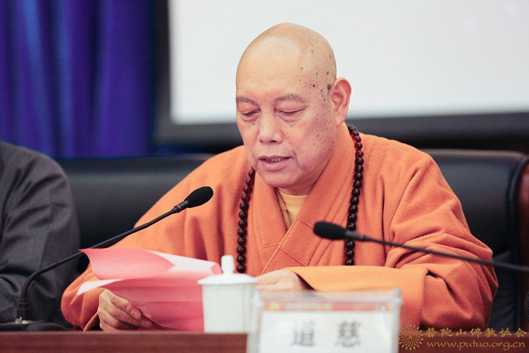 会长道慈大和尚在中国佛学院普陀山学院建校三十周年纪念大会上的讲话