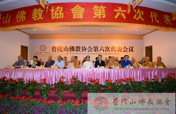 道慈会长在普陀山佛教协会第六次代表大会上的讲话