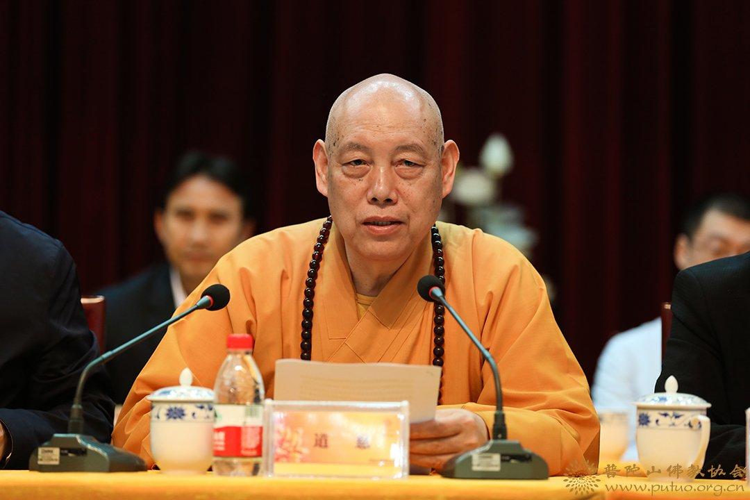会长道慈大和尚在首届新时代佛教中国化方向(普陀山)论坛上的讲话