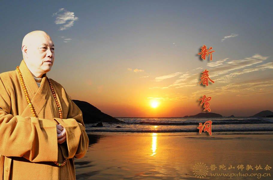 普陀山佛教协会祝您新春快乐