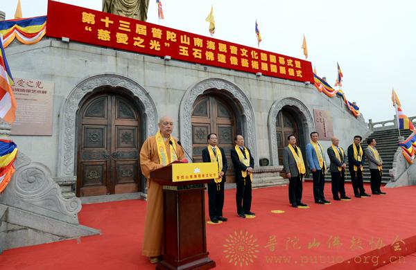 道慈会长在第十三届普陀山南海观音文化节开幕式致辞