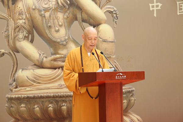 道慈会长在《汉风藏韵·中国古代金铜佛像艺术特展》开幕式上致辞