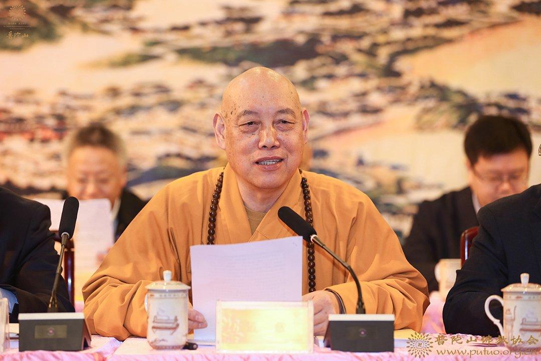 会长道慈大和尚在普陀山佛教协会2019年度年终总结会开幕式上的致辞