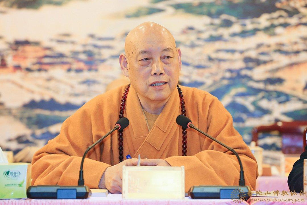 会长道慈大和尚在普陀山佛教协会2018年度年终总结会上的讲话