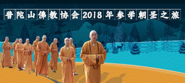 普陀山佛教协会2018年参学朝圣之旅