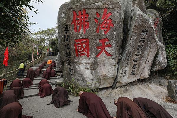 """第十八届普陀山南海观音文化节""""僧众礼佛顶、万信齐朝拜""""法会圆满举行"""