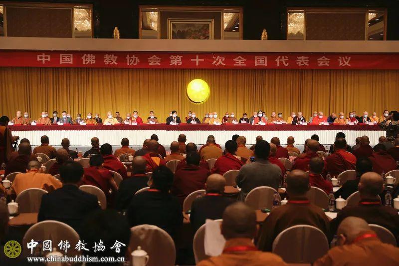 中国佛教协会第十次全国代表会议闭幕