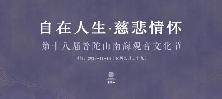 自在人生·慈悲情怀 第十八届普陀山南海观音文化节