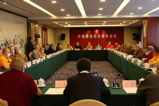 中国佛教协会新一届领导班子集体学习贯彻汪洋主席会见时的重要讲话精神
