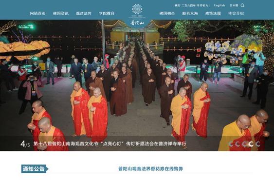 海天佛国 慈悲观音 普陀山佛教网改版上线
