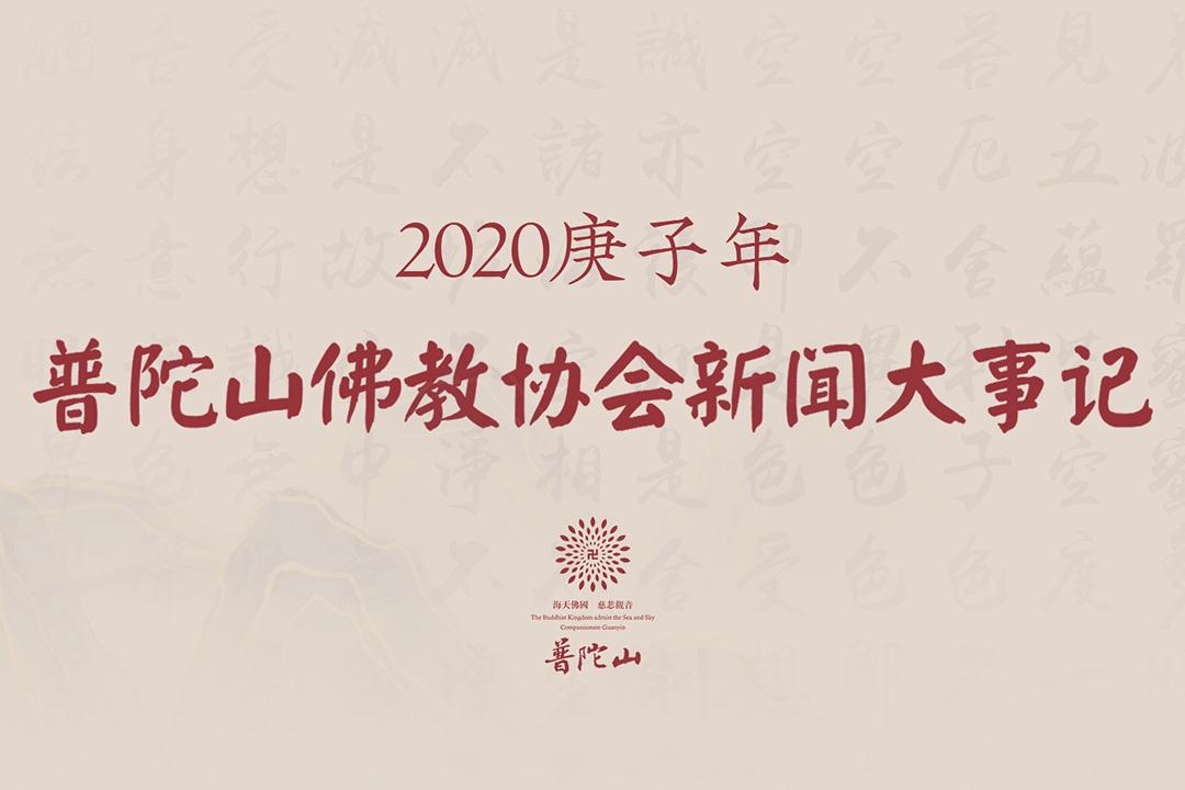 2020庚子年普陀山佛教协会新闻大事记