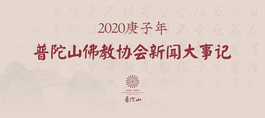 普陀山佛教协会新闻大事记