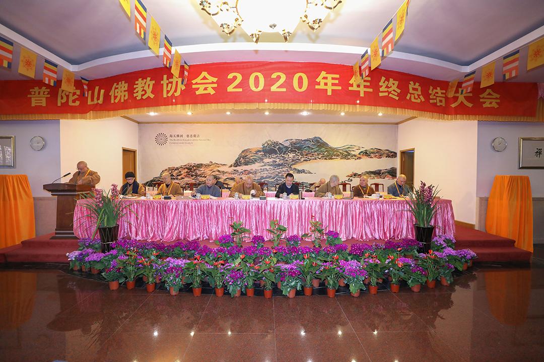 普陀山佛教协会各寺院(单位)作2020年年度工作总结汇报