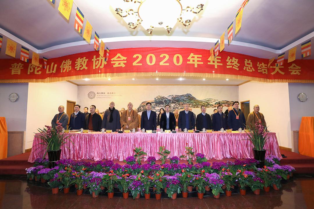 普陀山佛教协会2020年年终总结大会在普济禅寺召开