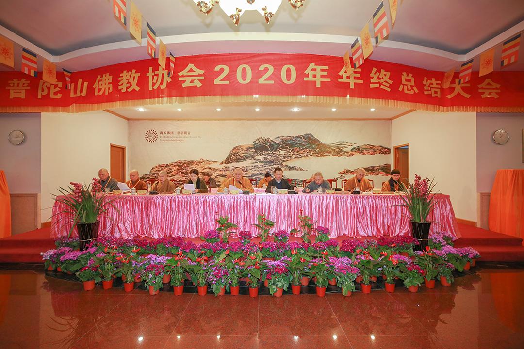 普陀山佛教协会2020年年终总结大会圆满闭幕