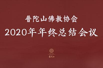 普陀山佛教协会2020年年终总结大会专题