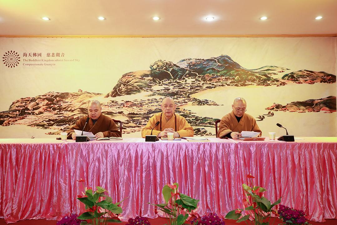 普陀山普济禅寺举行全体僧众、职工学习会