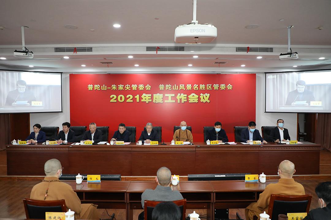 普陀山佛教协会参加普陀山-朱家尖管委会2020年度全山工作会议