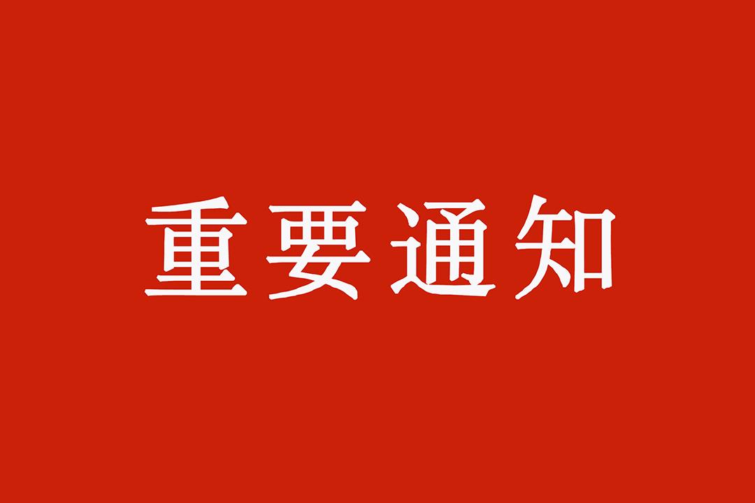 关于春节期间普陀山全山各寺院(单位)开放时间调整的通知