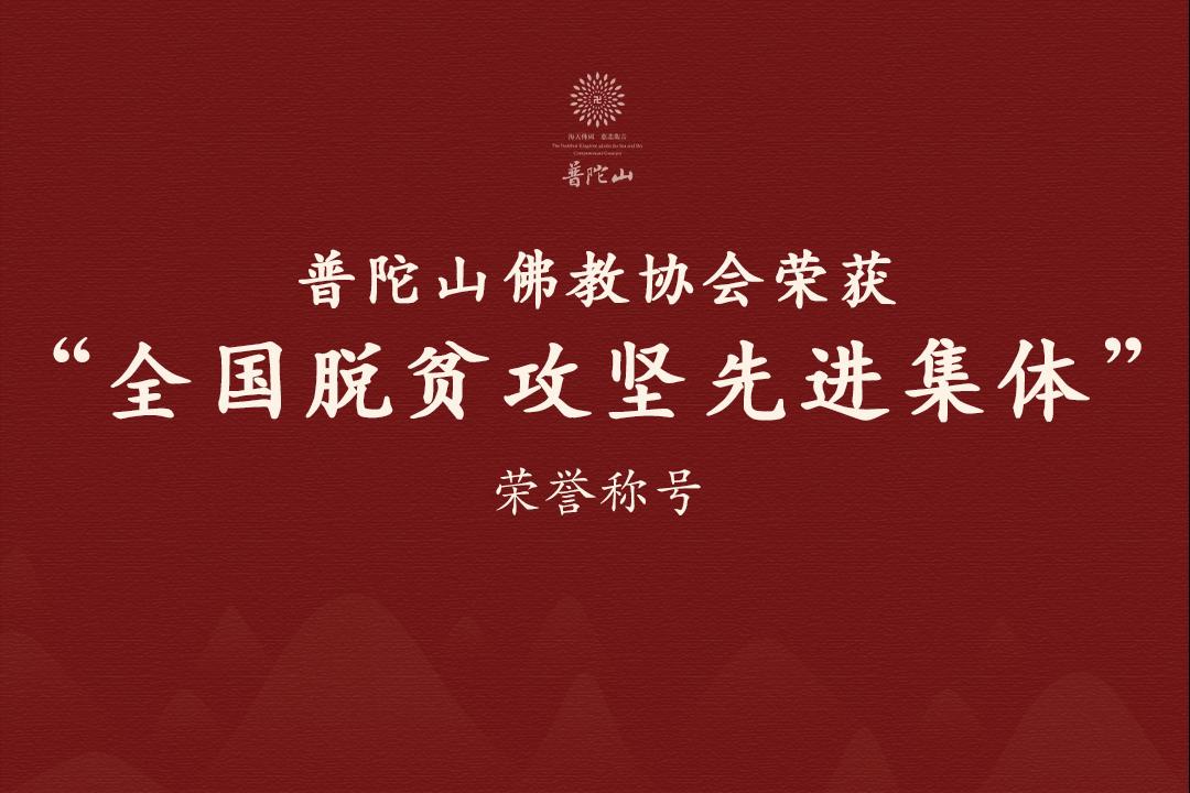 """普陀山佛教协会荣获""""全国脱贫攻坚先进集体""""荣誉称号"""