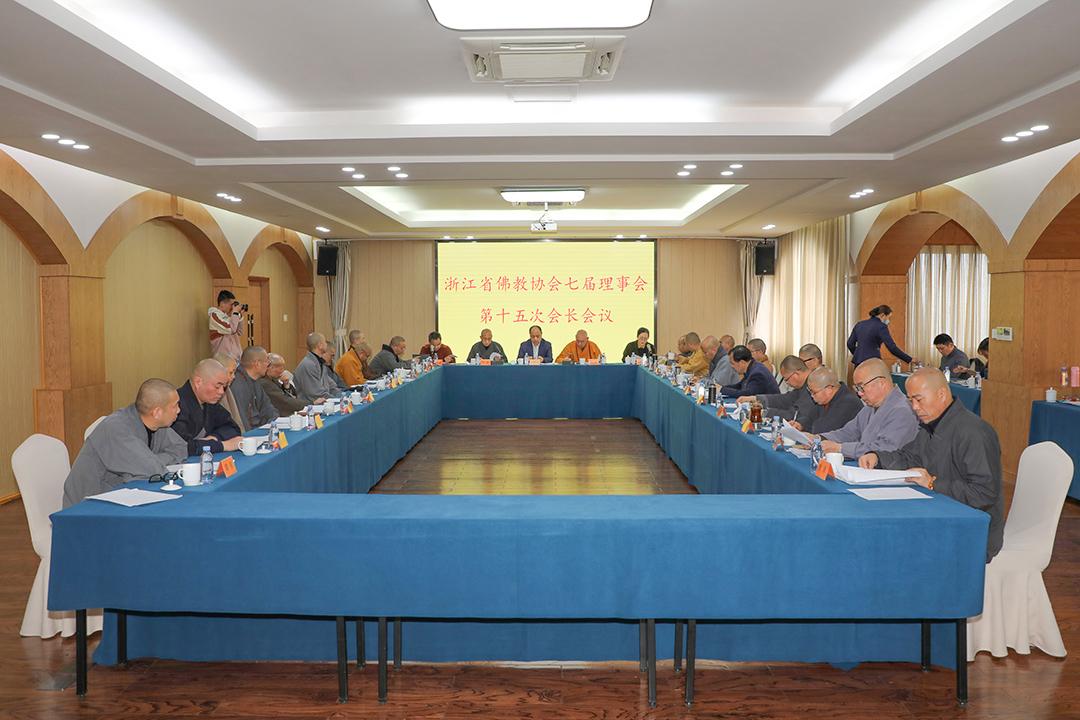 浙江省佛教协会七届理事会第十五次会长会议、第三次理事会会议在莫干山召开