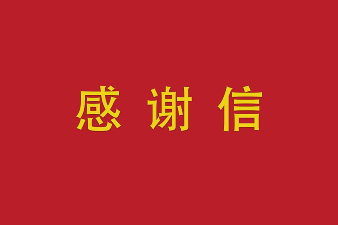 江山市佛教协会致普陀山佛教协会的感谢信