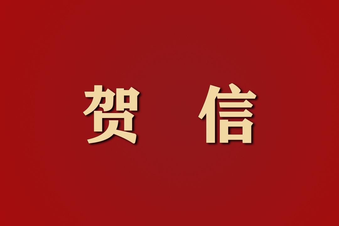 国家宗教事务局祝全国佛教界节日快乐、吉祥如意!