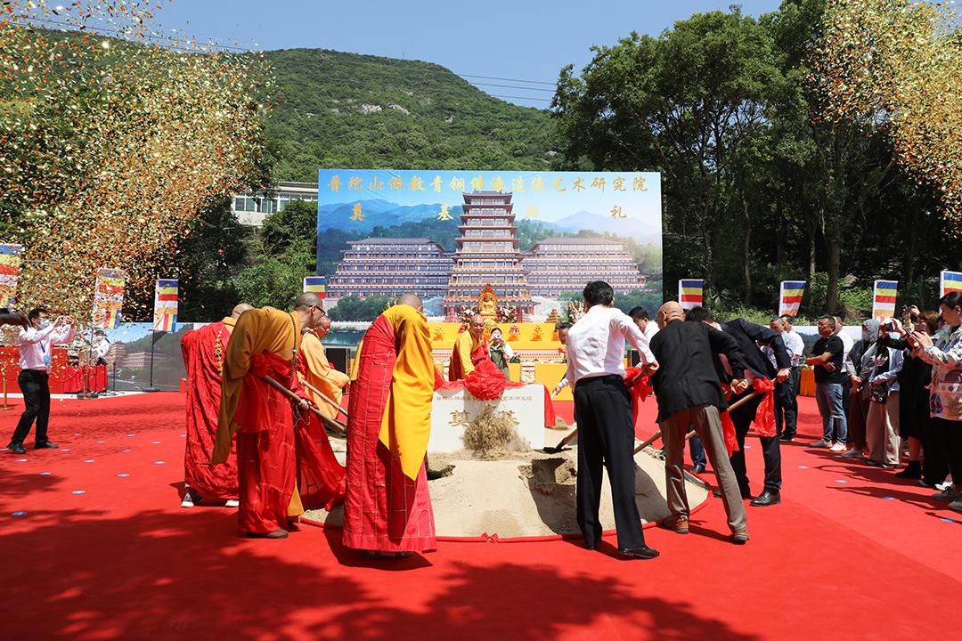 普陀山佛教协会举行普陀山佛教青铜佛像造像艺术研究院奠基典礼