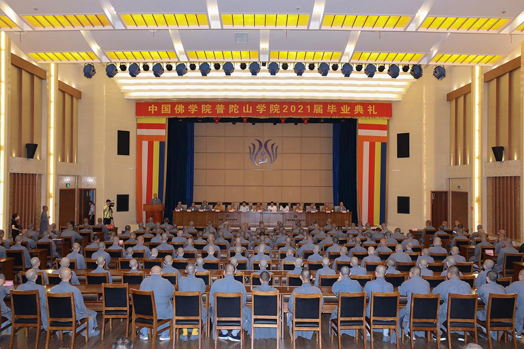 中国佛学院普陀山学院举行2021届毕业典礼