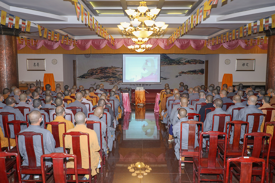 普陀山佛教协会组织收看庆祝中国共产党成立100周年大会现场直播