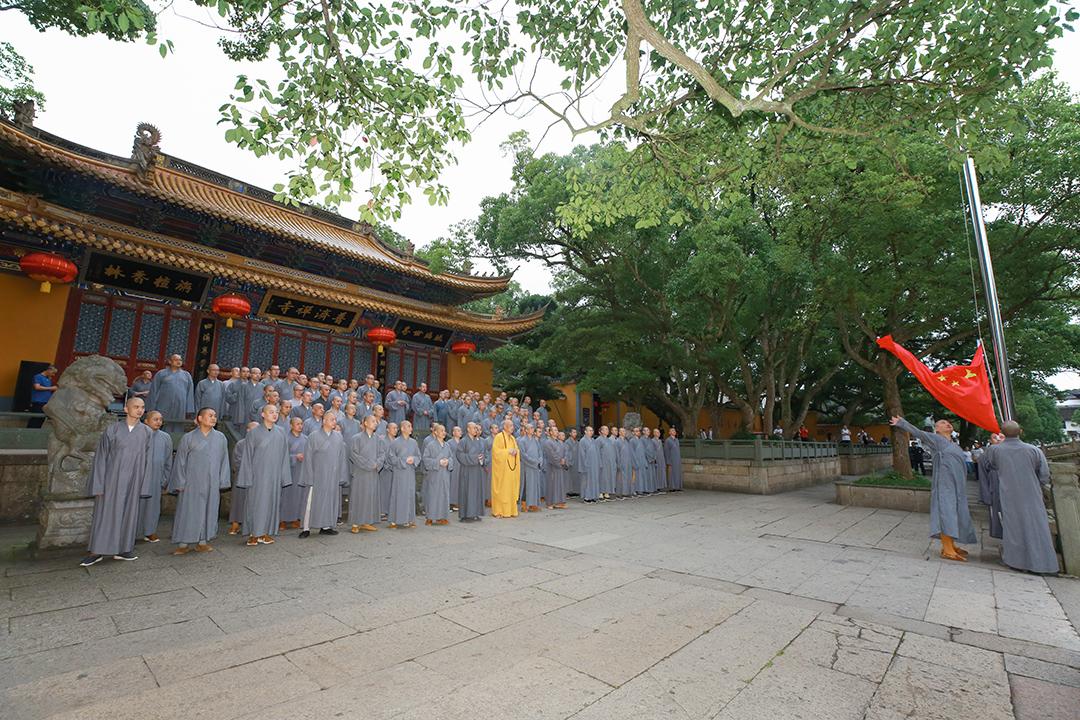 """普陀山佛教协会举行""""七一""""升国旗仪式——庆祝建党100周年"""