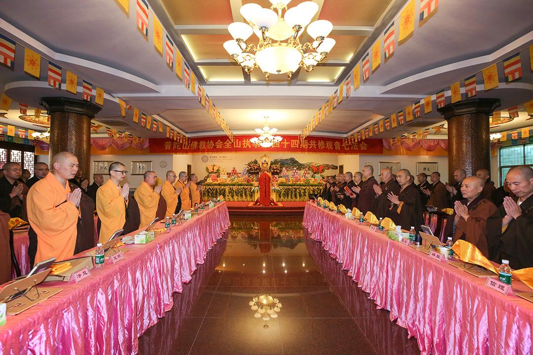 普陀山佛教协会举行全山执事第四十四期共修观音七法会